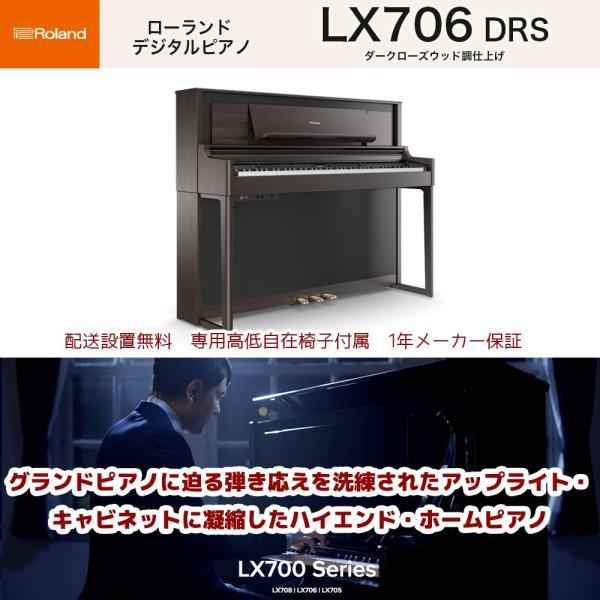 ローランド LX-706 DRS / roland 電子ピアノ LX706 ダークローズウッド(DRS) デジタルピアノ フルコンサートグランドピアノを再現 Bluetooth機能搭載