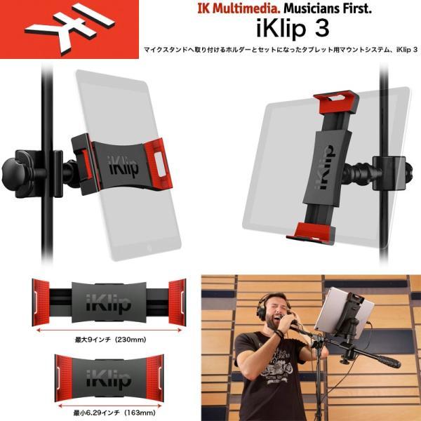 iKlip3   iPad Proにも対応 タブレット(7~12.9インチ)をマイクスタンドへ取り付けるホルダーとセットになったiクリップ3 国内正規品 送料込
