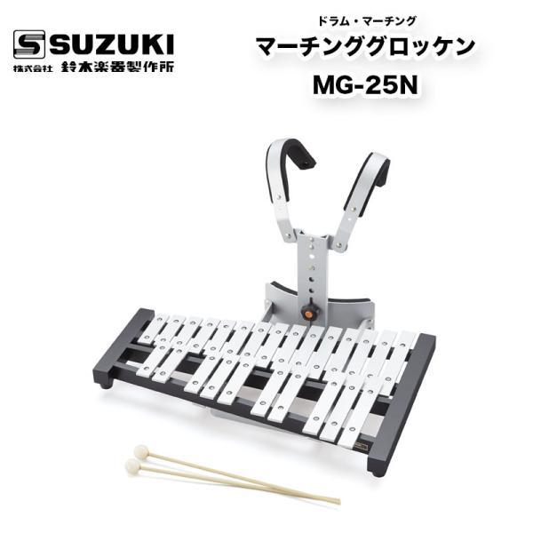 マーチンググロッケン MG-25N スズキ(SUZUKI) マーチング用鉄琴 幼児用ホルダーDMP-481、マレット付 マーチング パレード 用品 鈴木楽器製作所