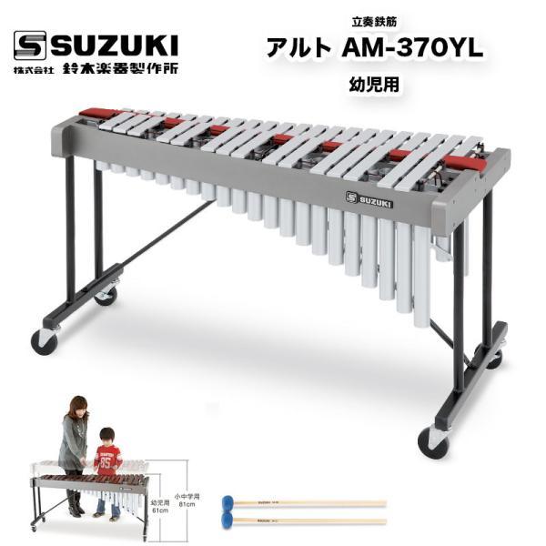 鈴木楽器製作所 立奏鉄琴 アルト AM-370YL   ダンパーを無くし、上下の音板の段差にフェルトを挟み込んでソフトに音止めをする鉄琴 幼児用 グロッケン