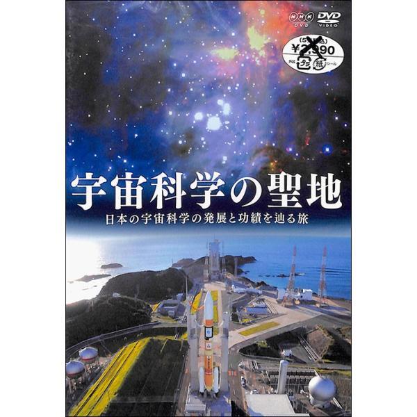 宇宙科学の聖地日本宇宙科学の発展と功績を辿る旅   自然   映像   DVD