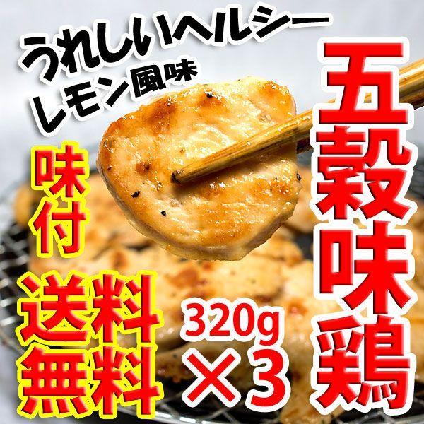 味付け 五穀味鶏 鶏むね肉 320g×3パック 冷凍 (BBQ バーベキュー 焼き肉 焼肉)|bbq