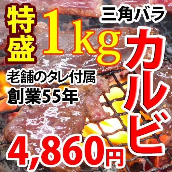 焼肉 カルビ 牛肉 三角バラ 1kg 冷凍 バラ凍結 自家製タレ付属 焼き肉 バーベキュー BBQ|bbq
