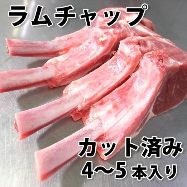 焼肉 ジンギスカン 羊肉 ラム チャップ 4〜5本入り 冷凍 扱いやすい小分けパック (BBQ バーベキュー 焼き肉) bbq