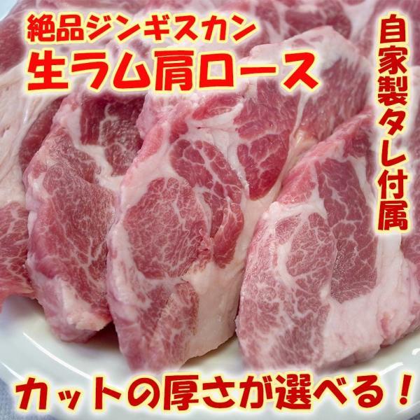 焼肉 ジンギスカン 羊肉 生ラム 肩ロース 500g 冷蔵チルド・真空パック 自家製タレ付属 (BBQ バーベキュー 焼き肉)|bbq|03