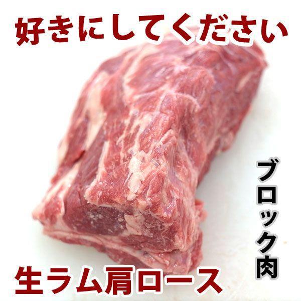 焼き肉 ジンギスカン 羊肉 生ラム肩ロース ブロック 1本 約400g  冷蔵チルド・真空パック (BBQ バーべキュー)焼肉|bbq
