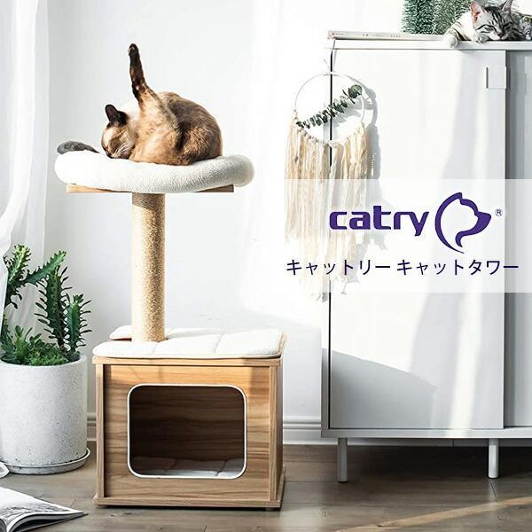 キャットリーキャットタワー猫用木製据え置き型キャットタワーアメリカ直輸入省スペース