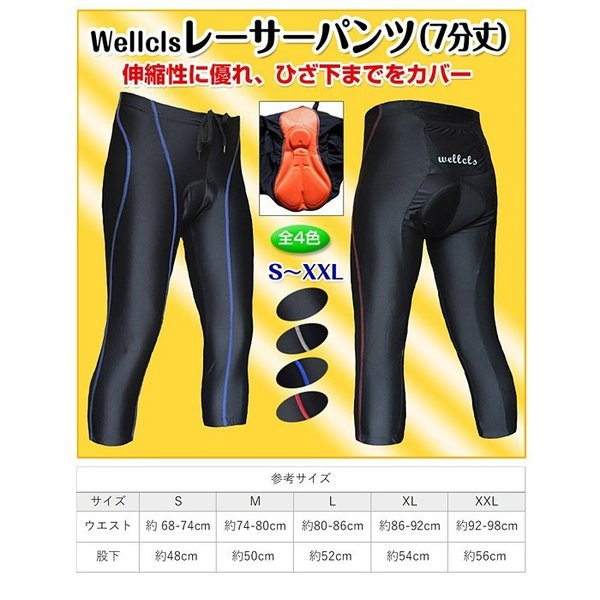 ウェルクルズ メンズ 7分丈 サイクル レーサーパンツ ゲルパッド付 サイクルパンツ サイクルウェア サイクルジャージ 自転車 ロードバイク サイクリング|bbstore|11