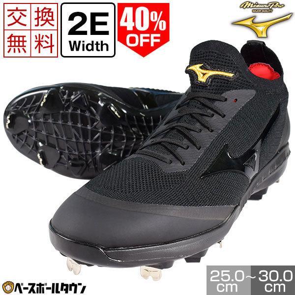 交換無料 スパイク 野球 埋め込み金具 ミズノプロ ドミナント ニット ローカット 25.0〜30.0cm ブラック×ブラック 11GM2001  一般 高校野球