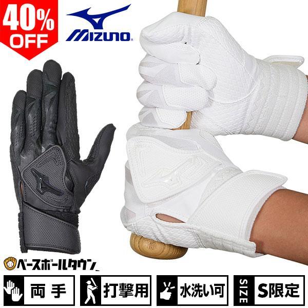 交換ミズノバッティンググローブ野球両手用セレクトナインW高校野球ルール対応モデル1EJEH144手袋メール便可118_kw