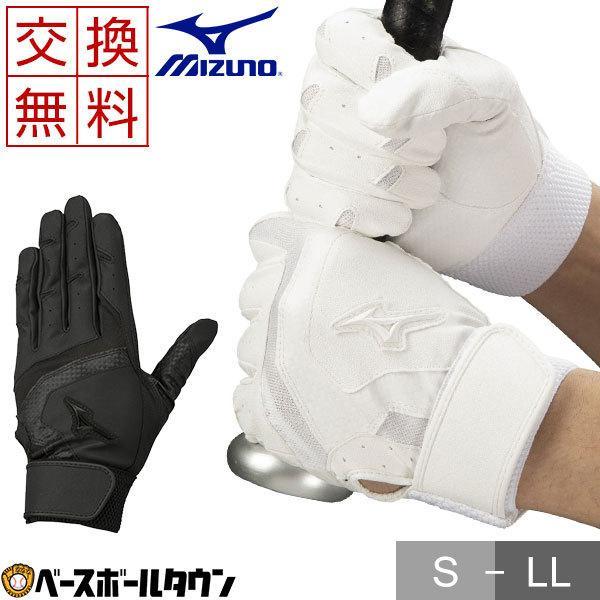 交換ミズノバッティンググローブ両手用ガチパーム高校野球ルール対応モデル1EJEH150手袋メール便可