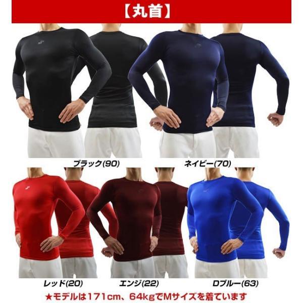 メール便可 野球 SSK フィットアンダーシャツ ローネック ハイネック 長袖 一般用 大人用 少年用 ジュニア用 子供用 限定 BU1516 首元刺繍可(有料)|bbtown|02