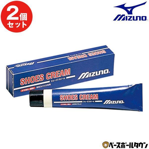 2個セット ミズノ メンテナンス用品 野球 靴クリーム 2ZK-82709
