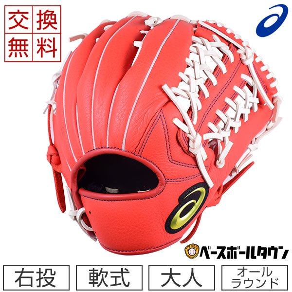 大人用マスクおまけ交換アシックス野球グローブ軟式ネオリバイブオールポジション用右投げ左投げ3121A452NEOREVIVE