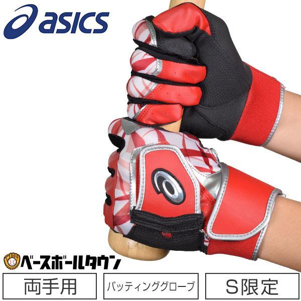 交換アシックス野球バッティンググローブ両手用ネオリバイブWダブルベルト3121A469メール便可