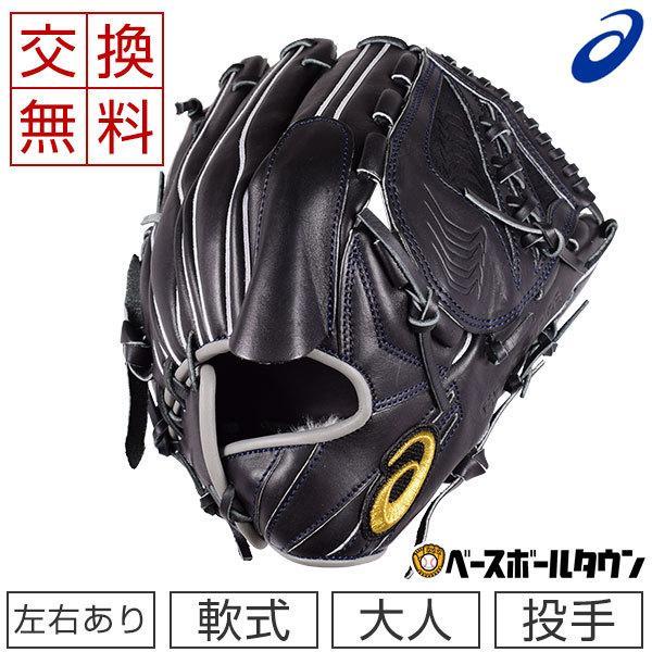 大人用マスクおまけ交換アシックス野球グローブ軟式大谷翔平選手モデルゴールドステージ投手用サイズ8右投げ3121A641一般大人