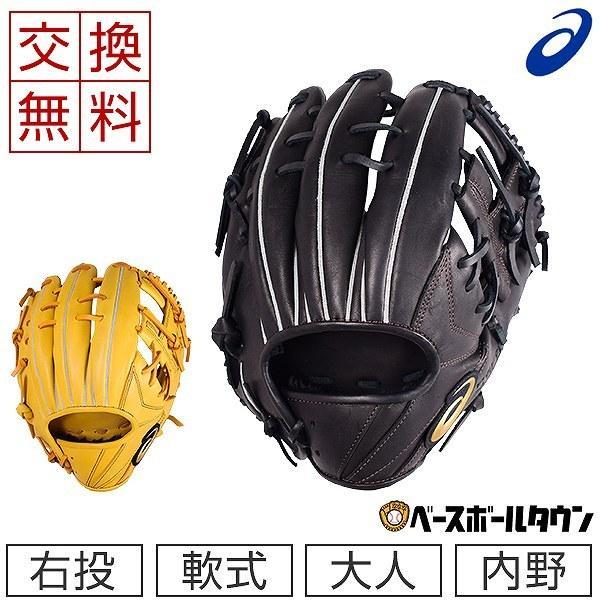 大人用マスクおまけ交換アシックスGOLDSTAGEWPゴールドステージWP内野手用3121A718軟式用グラブミット