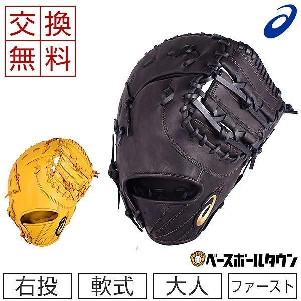 大人用マスクおまけ交換アシックスGOLDSTAGEWPゴールドステージWP一塁手用3121A721軟式用グラブミット