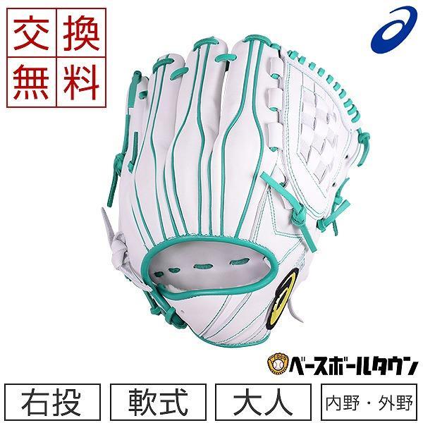 大人用マスクおまけ交換アシックスSHIKISAIシキサイ内野手外野手兼用3121A722軟式用グラブ