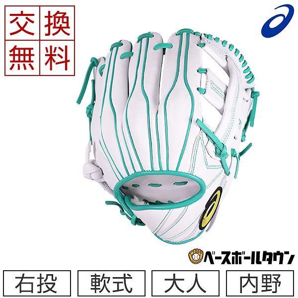 大人用マスクおまけ交換アシックスSHIKISAIシキサイ内野手用3121A723軟式用グラブ