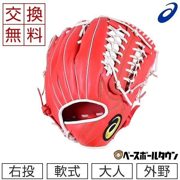 大人用マスクおまけ交換アシックスグローブ野球軟式プロフェッショナルスタイルYM8丸佳浩選手モデル右投げ3121A7312021年