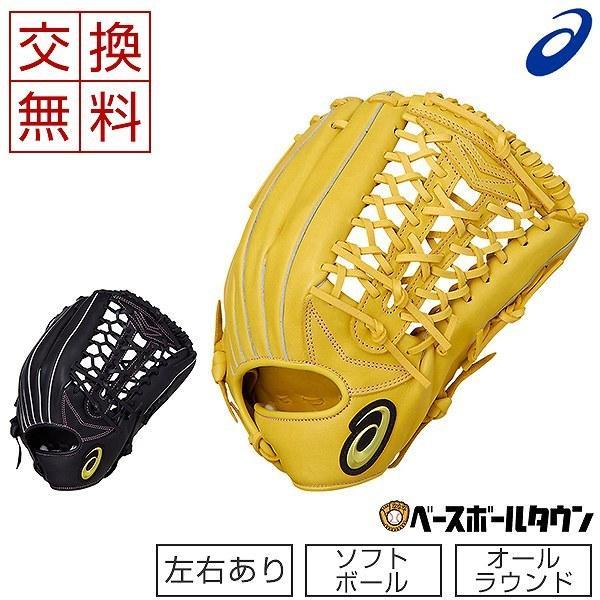 大人用マスクおまけ交換アシックスソフトボールグローブDIVEダイブオールラウンド用サイズ113121A7502021NEW一般大