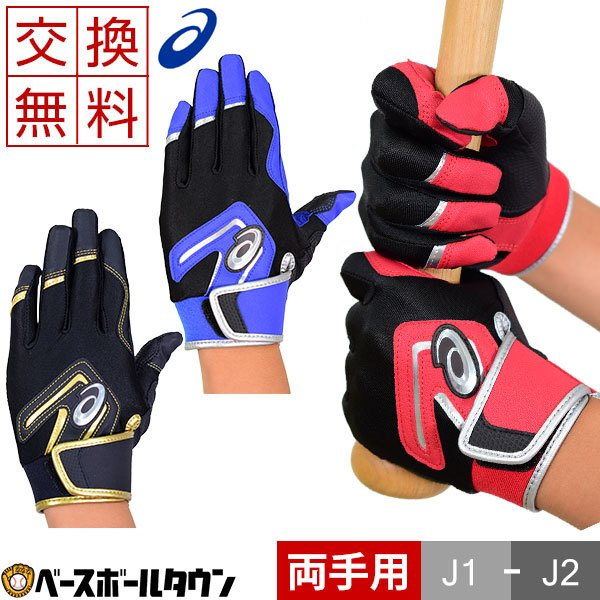 交換アシックスバッティンググローブ両手用ジュニア用野球スターシャイン3124A1652021年NEWモデルバッティング手袋少年用