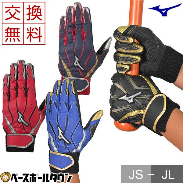 交換バッティンググローブ野球ミズノ両手用ジュニアMZcomp1EJEY190少年手袋メール便可