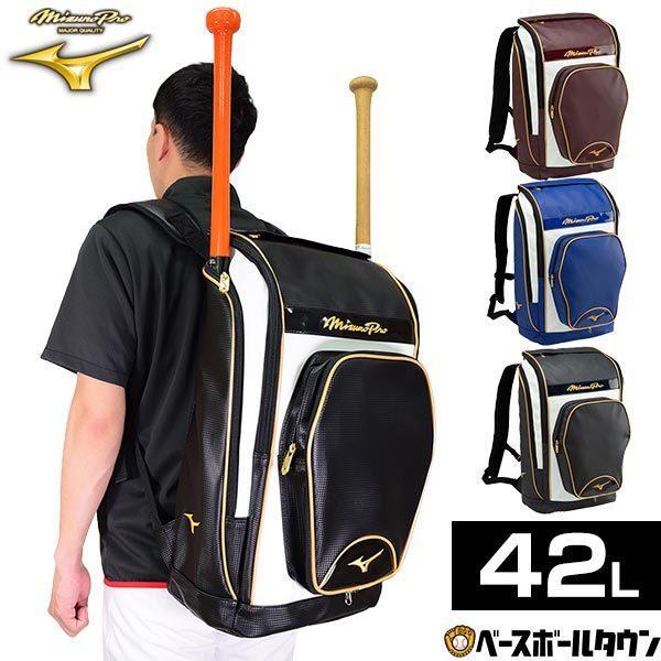 バックパック ミズノプロ 野球 オールインワンバックパック 約42L バット収納可 1FJD0000 バッグ刺繍可(有料) リュックサック バッグ かばん 旅行 合宿