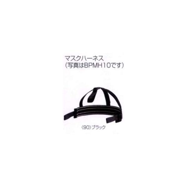 アシックスマスクハーネス野球BPMH11キャッチャー用品