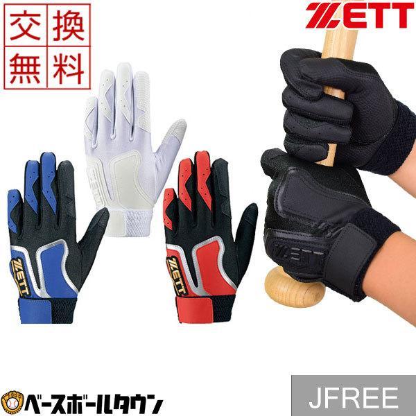交換ゼットバッティンググローブ野球ジュニア両手用バッティング手袋BG227J少年用子供用守備手兼用メール便可