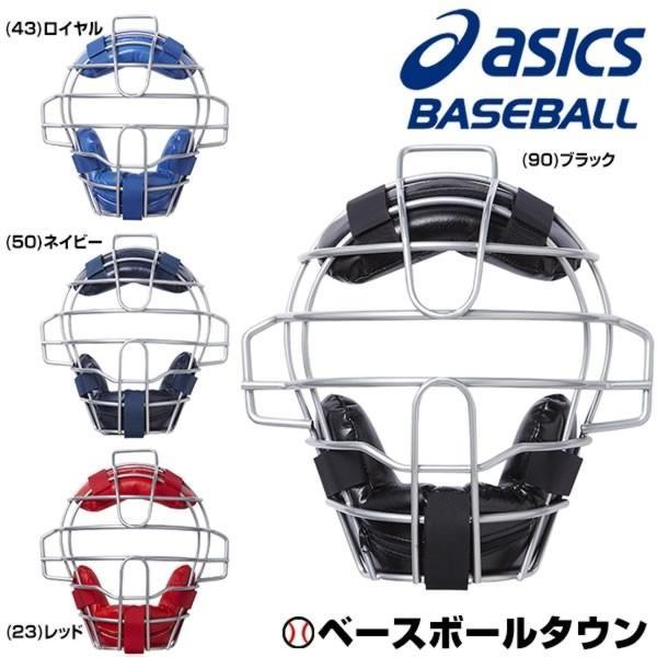 アシックスソフトボール用マスクジュニアBPM781捕手用少年子供キャッチャー防具