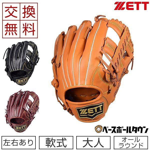 大人用マスクおまけ交換ゼットグローブ野球軟式ソフトステアオールラウンド用右投げ左投げBRGB351202021年NEWモデル一般