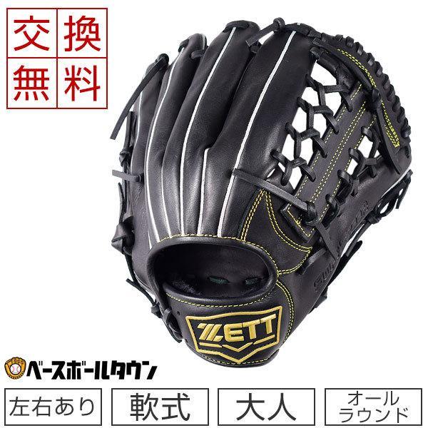 大人用マスクおまけ交換ゼットグローブ野球軟式ソフトステアオールラウンド用右投げ左投げBRGB351302021年NEWモデル一般