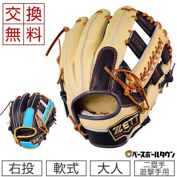 大人用マスクおまけ交換ゼットグローブ野球軟式プロステイタス二塁手・遊撃手用右投げBRGPROB1BRGPROB2BRGPROB3