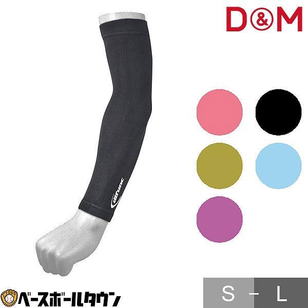 ディーエム 腕用サポーター アームスリーブ 1ペア入リ 公益財団法人日本バレーボール協会公認 両腕用 DMS-D7000 一般