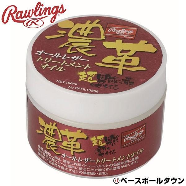 野球グローブメンテナンスローリングス濃革オールレザートリートメントオイルお手入れ保革艶出しEAOL10S06
