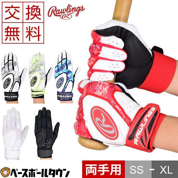 交換ローリングスバッティンググローブ両手用野球ハイパーグリップ洗濯可EBG21S05メール便可
