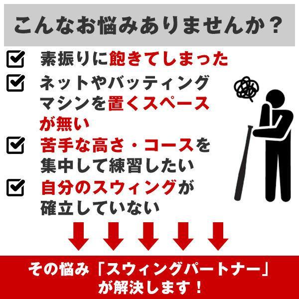 硬式 軟式野球ボール ソフトボール スウィングパートナー ティースタンド FBT-351 フィールドフォース|bbtown|03