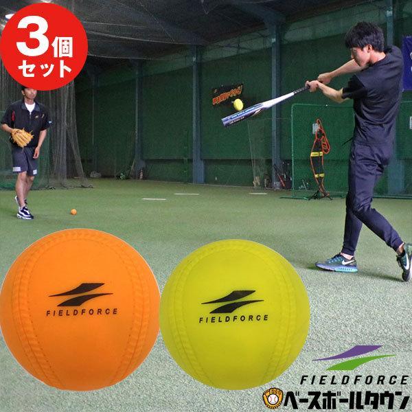 野球 練習 アイアンサンドボール 軟式M・J号サイズ 重さ約3倍 インパクトパワーボール FIMP-681J FIMP-721M フィールドフォース