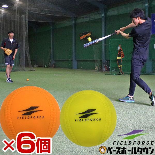 野球 空気入れおまけ 軟式MまたはJ号サイズ 6個セット アイアンサンドボール 重さ約3倍 FIMP-681J FIMP-721M フィールドフォース
