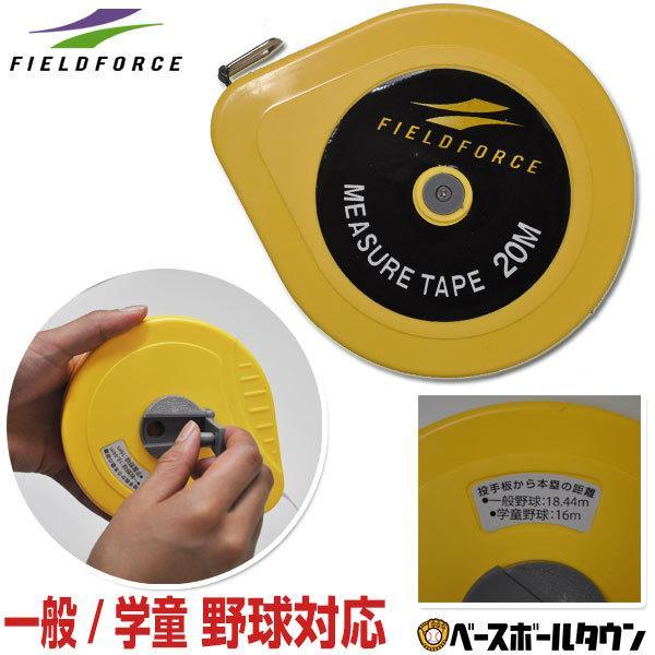 メジャーテープ 20m 一般 学童野球対応 マウンドからホームまでの距離を一発設定 FDM-150MJ フィールドフォース あすつく