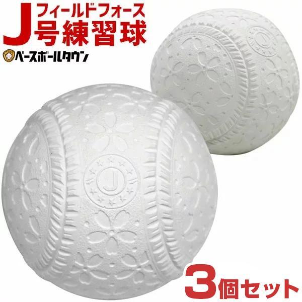 フィールドフォース J号練習球 2個売り 軟式野球ボール 小学生向け ジュニア J球 J号ボール 桜ボール さくらボール あすつく
