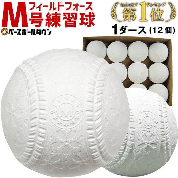 野球 軟式 M号練習球 M球 1ダース(12個) 一般・中学生向け メジャー 新規格 桜ボール さくらボール FNB-7212M フィールドフォース