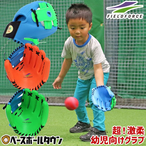 野球キッズ用グローブ幼児向け入門用超激柔専用ボール付きステージ0FUG-245フィールドフォース