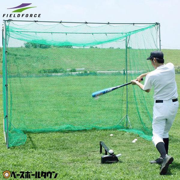 フィールドフォース 野球 バッティングゲージ 軟式用 鳥カゴ バッティングネット 打撃 練習 トレーニング FBN-3024N2