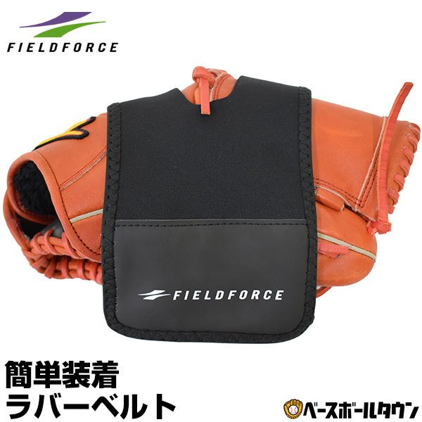 野球グラブ保型ベルトグローブベルトグラブケアメンテナンス用品FGB-100フィールドフォースメール便可