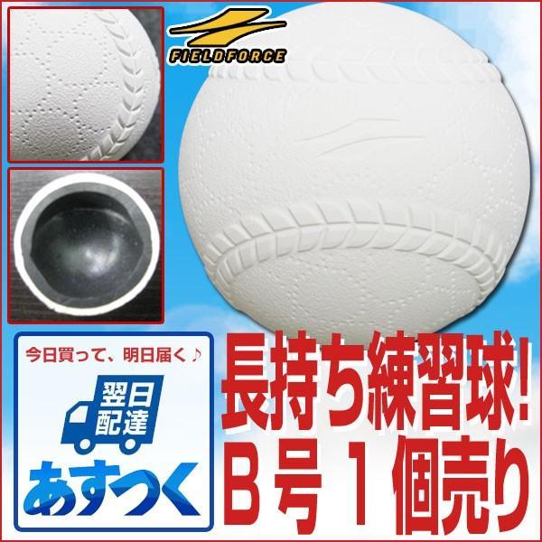 ボール B号球 1個売り 上手くなる軟式練習球 フィールドフォースメンズ|bbtown