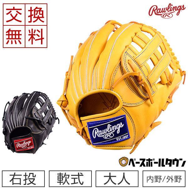 大人用マスクおまけ交換ローリングスグローブ野球軟式ハイパーテックR9シリーズ投手・外野手用右投げGR1R9N642021年NEW