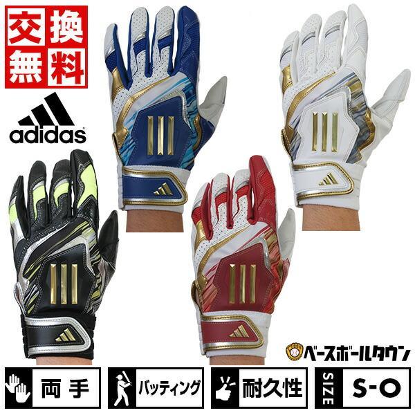 交換アディダスバッティンググローブ両手用野球バッティンググラブTOP1LBG002一般用大人用手袋メール便可